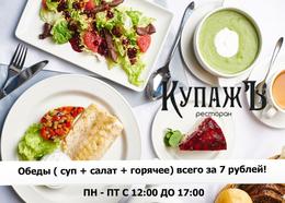 Акция «Обеды (суп + салат + горячее) всего за 7 рублей»