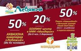 Акция с универмагом «ЦУМ-Минск»