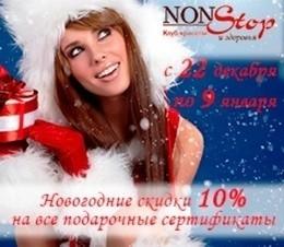 Новогодние скидки 10% на все подарочные сертификаты