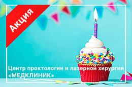 Cкидки и подарки в честь Дня рождения «МедКлиник»