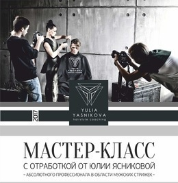 Скидка 10% на мастер-класс по мужским стрижкам от Юлии Ясниковой