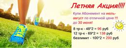 Красота и здоровье Акция «Летний абонемент» До 30 июня