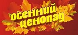 Акция «Осенний ценопад в музее»