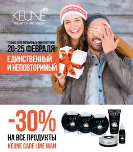 Скидка 30% на всю продукцию линии KEUNE CARE LINE MAN