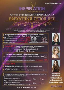 Скидки и акции на услуги студии красоты от стилиста Дмитрия Ждана