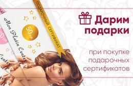 Акция «Дарим подарки при покупке подарочного сертификата»