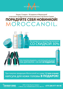 Скидки до 30% на Moroccanoil