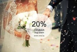 Акция «Свадьба под ключ»