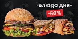 Акция «Блюдо дня»