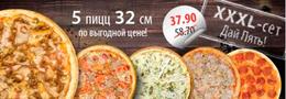 Кафе и рестораны Акция «Новый XXXL-сет «Дай пять!» по специальной цене» До 31 января