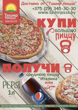 Акция «Закажи большую пиццу и получи среднюю пиццу или Pepsi бесплатно»