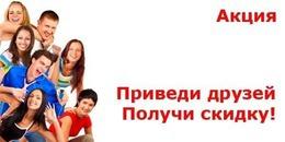 Акция «Приводи 2-их друзей - получи 50% скидку на месяц»