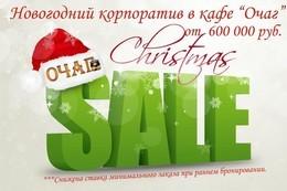 Новогодний корпоратив от 600 000 руб.