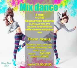 Акция «Бесплатное занятие по направлению Mix Dance»