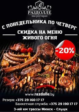 Кафе и рестораны Скидка 20% на меню живого огня До 31 августа
