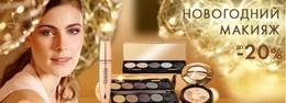 Акция «Новогодний макияж»
