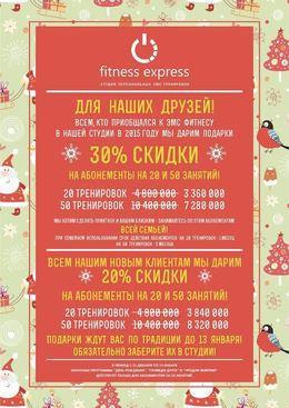 Акция «Новогодние скидки до 30%»