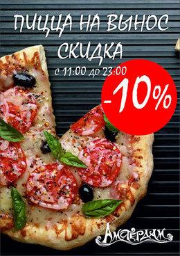 Скидка 10% на пиццу навынос
