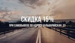 Скидка 15% на основное меню при самовывозе