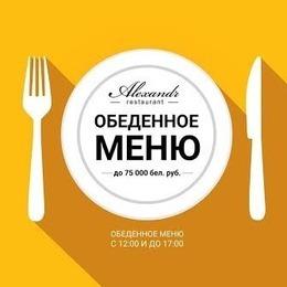 Акция «Обеды до 75 000 рублей»