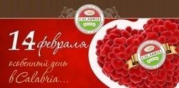 Специальное предложение в День всех влюбленных