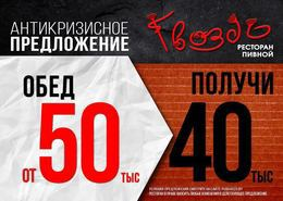 Акция «Получи 40 000 руб.на вечернее меню»