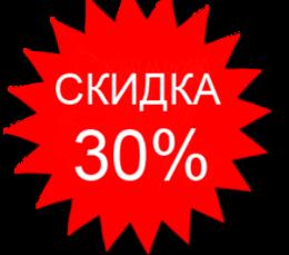 Кафе и рестораны Скидки до 30% с 12:00 до 16:00 на основное меню кухни по будням До 31 декабря