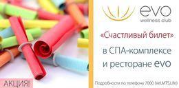 Красота и здоровье Акция «Счастливый билет» До 31 декабря