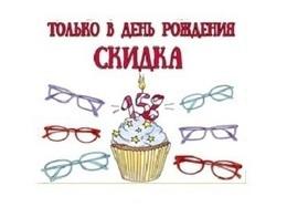 Скидка 15% на заказ в магазине оптики в День рождения
