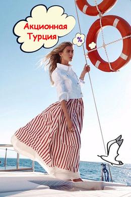 Туризм Акция «Акционная Турция» До 4 июля