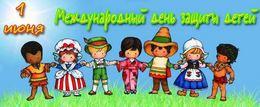 Акция к Международному Дню защиты детей 1 июня