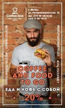 Скидка 20% на еду и кофе на вынос
