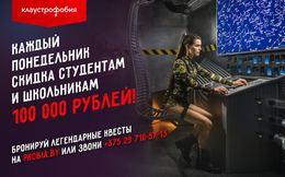 Каждый понедельник скидка для студентов и школьников 100 000 рублей на любой квест