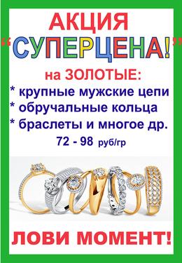 Аксессуары Акция «Суперцена на золото» До 31 мая