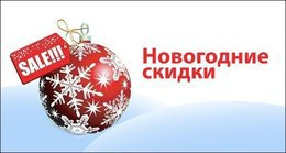 Туризм Акция «Новогодгий ценопад» До 31 декабря