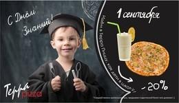 1-го сентября скидка 20% на молочные коктейли и пиццу