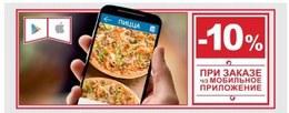 Кафе и рестораны Скидка 10% при заказе через мобильное приложение До 31 декабря