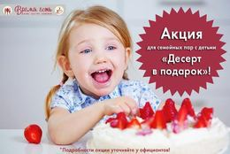 Акция «Десерт в подарок целый сентябрь, по воскресеньям с 11:00 до 17:00»