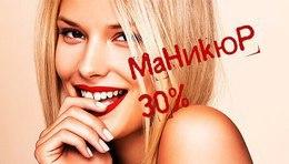 Красота и здоровье Скидка 30% на маникюр от мастера Ольги До 11 мая