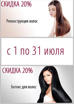 Скидки 20% на «Ботокс для волос» и «Реконструкцию волос»