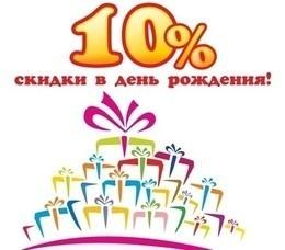 Скидка 10% всем именинникам