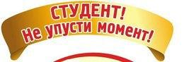 Кафе и рестораны Акция «Студент, не упусти момент» До 31 мая