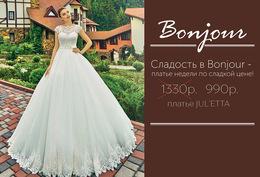 Одежда Акция «Платье недели по сладкой цене» До 30 июля