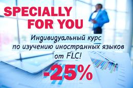 Обучение Скидка 25% на индивидуальные занятия иностранным языком До 31 августа
