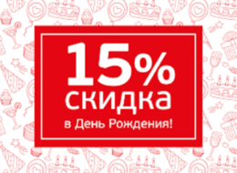 Красота и здоровье Скидка 15% именинникам на все услуги До 31 декабря