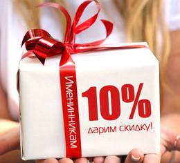 Скидка 10% на любую услугу медицинского центра