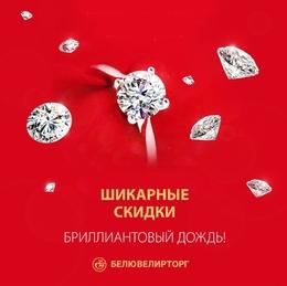 Скидка 45% на украшения с драгоценными камнями