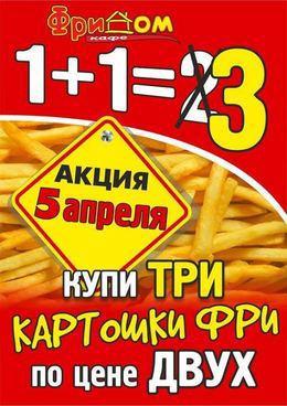 Акция «3 картошки фри по цене 2-х»