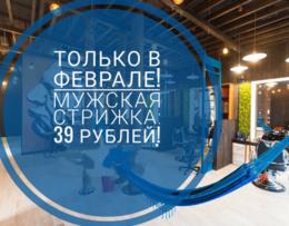 Акция «Только в феврале мужская стрижка 39.00 руб.»