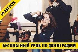 Акция «Бесплатный урок по фотографии»